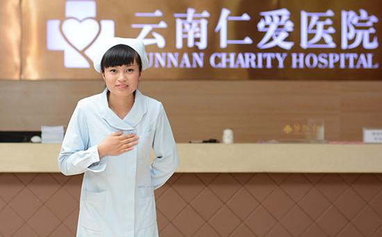"""云南仁爱医院""""一切以病人为中心"""",杜绝一切谣言"""
