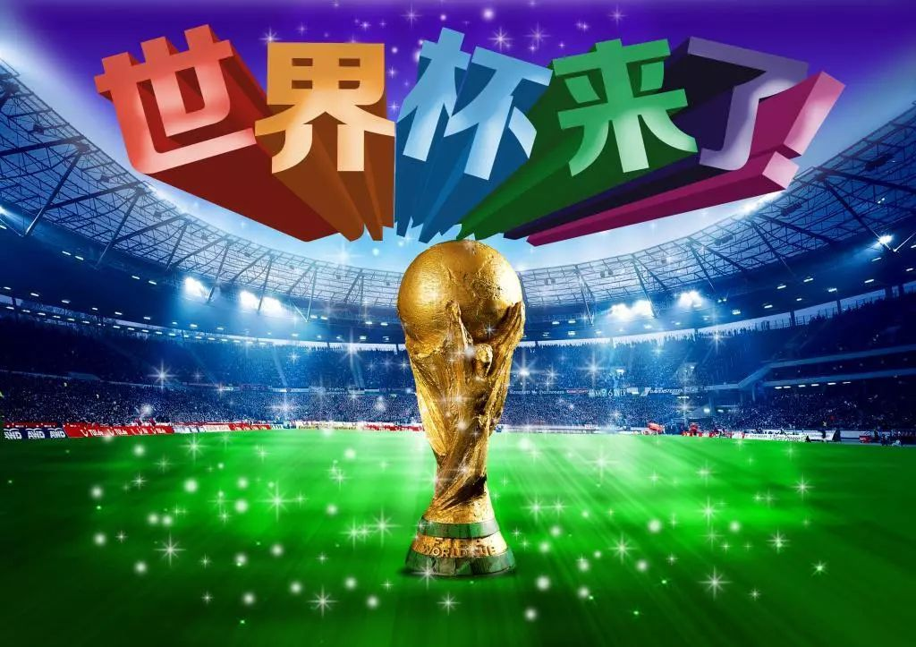 世界杯开始16强对阵,你是不是更紧张和激动了呢?
