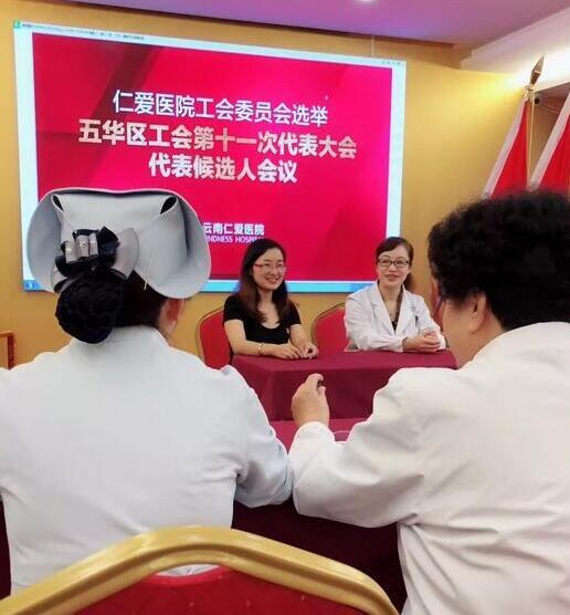 仁爱医院工会召开五华区工会第十一次代表大会代表候选人选举会议