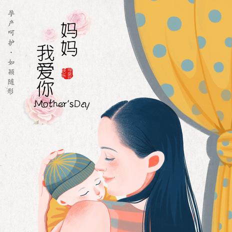 云南仁爱医院祝愿所有妈妈们母亲节快乐!