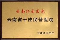云南省十佳民营医院